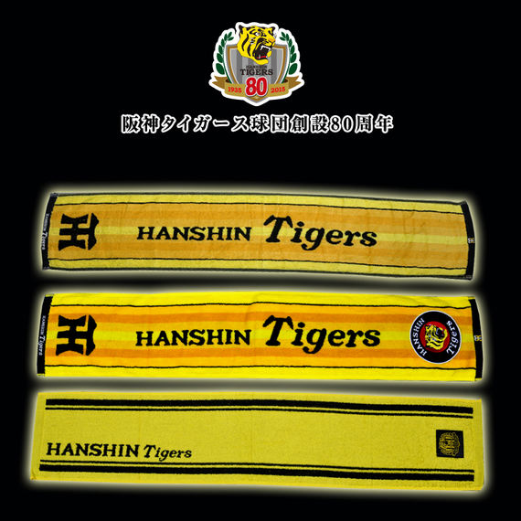 Japanese baseball NPB Hanshin Tiger タイガー Hanshin Tigers fans embroidery commemorative towel
