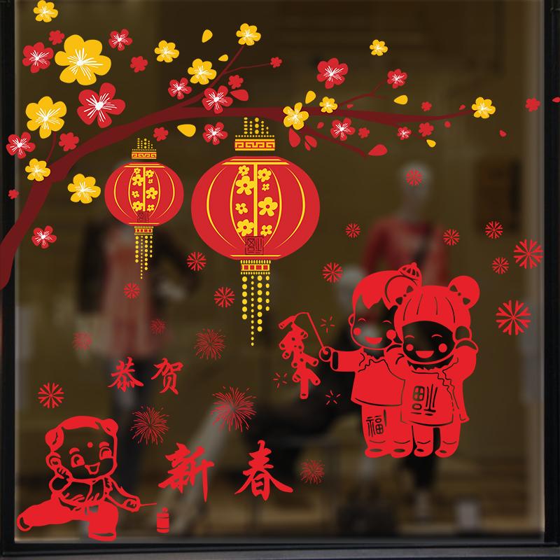 2018新年墙贴装饰贴贴画客厅墙贴商场店铺玻璃装饰画窗花春节对联图片
