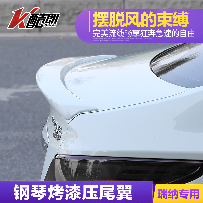 瑞纳尾翼酷朗瑞纳改装专用ABS烤漆压尾翼现代瑞纳尾翼改装免打孔