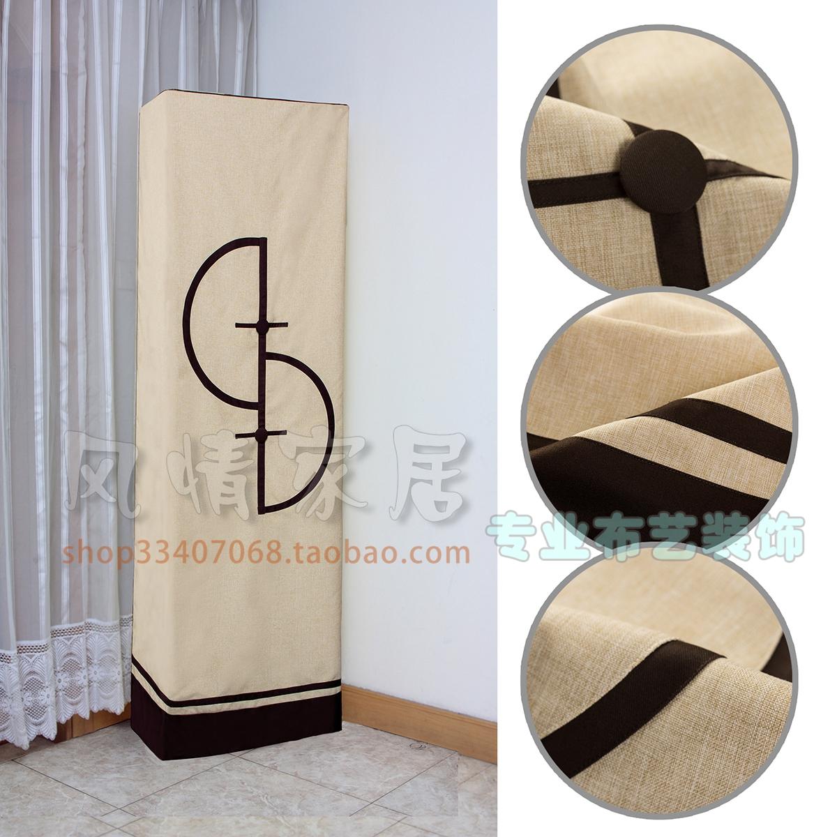 格力海尔美的空调罩防尘套柜机立式罩子布艺现代简约中式空调套