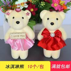 Ice Cream Bear Wrapped Bear Kung Fu Panda Doll Flower Packaging Material Bubble Bear Flower Doll