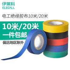 Elaco electrical tape electrical insulation tape electrical tape fire retardant self-adhesive 10 m 20 m color sheath