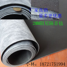 2MM Damping Soundproofing Mat Soundproofing Mat Bedroom Meeting Room KTV Soundproofing Fireproof Environmental Spot