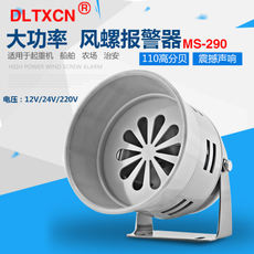 Motor alarm MS-290 220V wind screw buzzer 120 decibel speaker 24v12v warehouse factory alarm bell