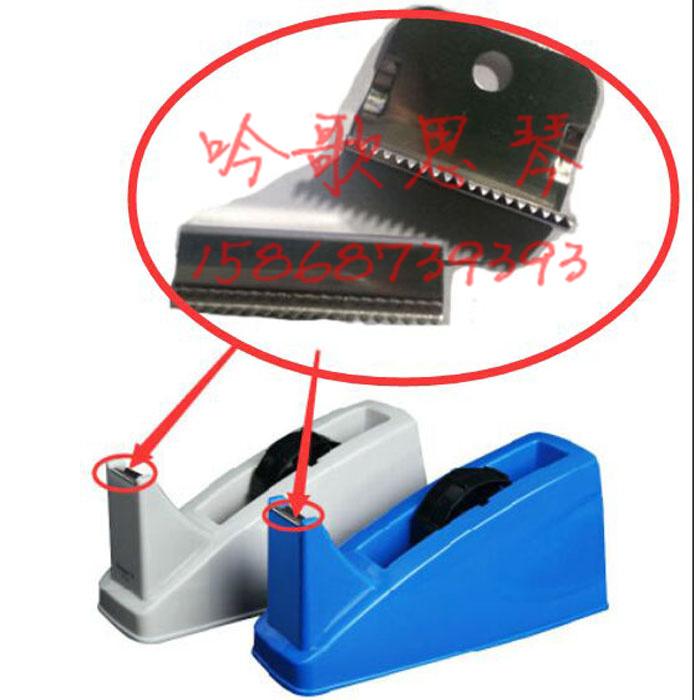 胶带座配件刀架 810胶带机刀片 得力812胶带座刀头 胶带切割器
