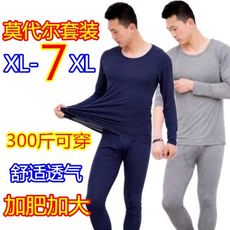 Autumn and winter plus fertilizer to increase fertilizer fat collar collar size Modal stretch fat fat thin autumn clothing Qiuku underwear suit men