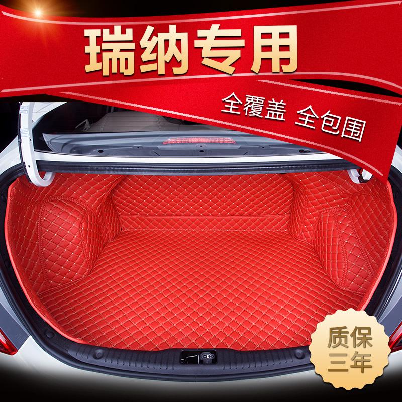 17新款现代瑞纳后备箱垫10-16老款瑞纳全包围后备箱皮革全包围垫