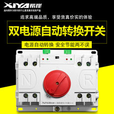 Sea Cliff Dual Power Automatic Transfer Switch 63a Dual Power Switch Switch Dual Power Auto Converter