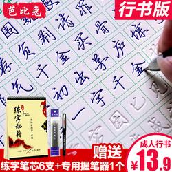 芭比兔字帖成人学生儿童钢笔凹槽练字帖板贴模速成行楷书练字神器