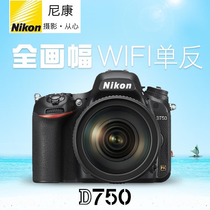 尼康D750单机24-85/24-120套机单反相机高清数码相机专业正品机身