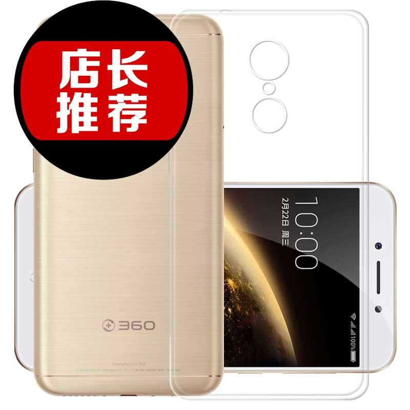 【】贝壳美奇酷360n5手机壳保护套360n5防摔透明轻薄tpu透明壳男
