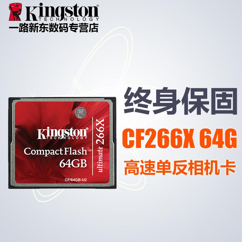 金士顿 CF卡CF 266X 64GB单反高速相机专用储存卡内存卡