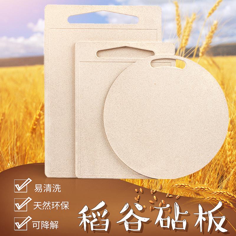 艾美诺 稻谷壳稻壳菜板加厚大小号砧板麦纤维切水果家用厨房案板