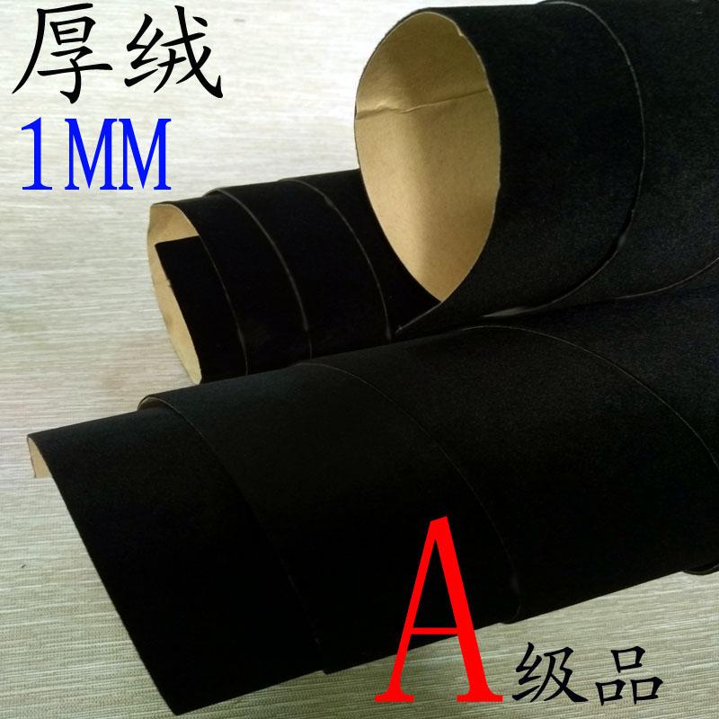 黑色带胶植绒布 背胶自粘绒布礼品盒 拍照背景包装DIY手工1mm厚绒