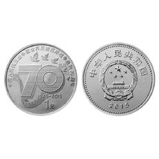 Chinese People 's Anti - Japanese War Victory 70th Anniversary of the Anti - Fascist War 1 yuan commemorative coins