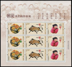 2015-29 diagram saying our values ​​small version stamps all products stamp collecting