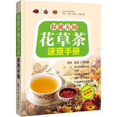 Health and Beauty Flower Tea Quick Reference Manual Tea Drinks Women's Beauty Skin Care Tea Health Whitening Beauty Tea Skin Care Water Beauty Shaped Tea Flower Tea Woman Beauty Book Flower Tea Rose Tea Brewing Guide Book