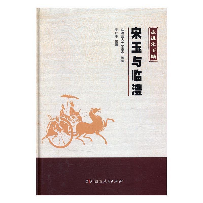正版 宋玉与临澧 临澧县人大常委会撰 书店 文学理论基本问题书籍 书