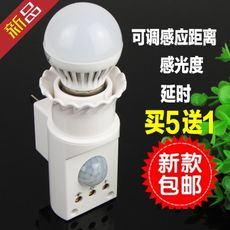Infrared body sensor switch lamp head 220V socket with lamp holder distance sensitivity delay adjustable
