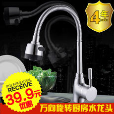Copper hot and cold kitchen faucet single cold universal rotating sink faucet stainless steel sink basin faucet
