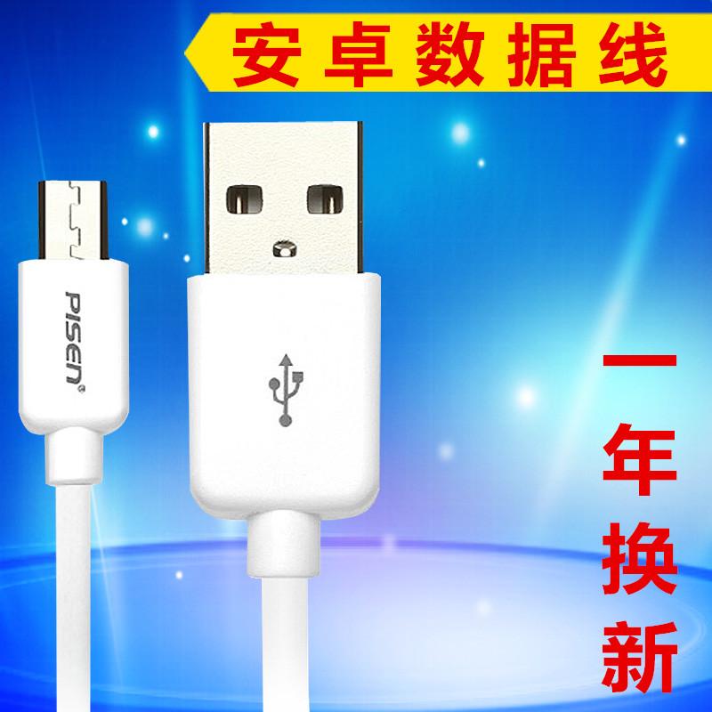 品胜安卓数据线三星小米通用手机高速单头USB充电线加长2 3米快充