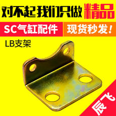SC cylinder accessories SC50*100 tripod-LB pair 63*100 mounting bracket fixed mounting bracket