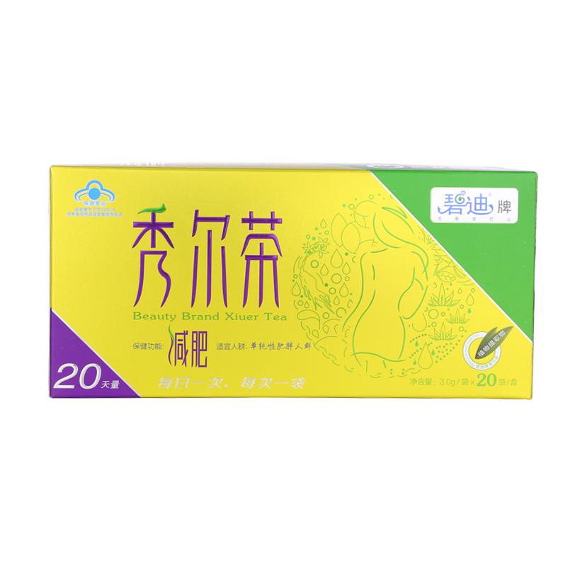 买1送1】碧迪牌减肥茶 3.0g/袋*20袋/盒减肥瘦身秀尔茶保健
