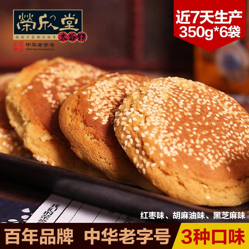 荣欣堂多味太谷饼组合2100g山西特产传统糕点休闲零食心小吃食品