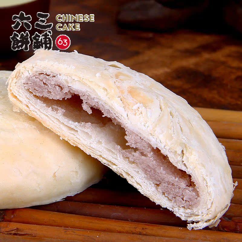 六三饼铺太阳饼台湾特产香芋馅饼酥饼手工传统糕点茶点心240g/盒