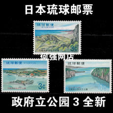 Japan Ryukyu Postage Stamps 1971-1972 Government Landscape Park Landscape 3 New Foreign Stamps Collection Spot