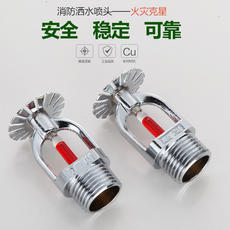 Copper fire sprinkler head DN15 spray drooping sprinkler 68 upright glass ball sprinkler