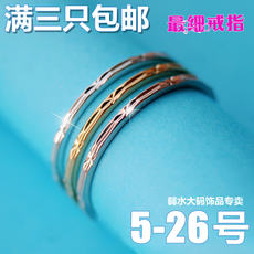 1 mm thinnest ring female silver gold rose gold gold multi-layer simple index finger tail ring joint large size large
