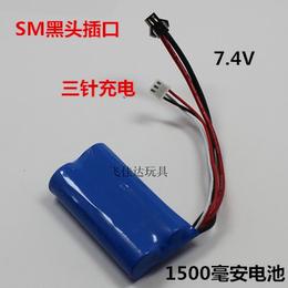 遥控直升飞机充电器7.4V充电电池18650锂电池组SM JST 1500MAH