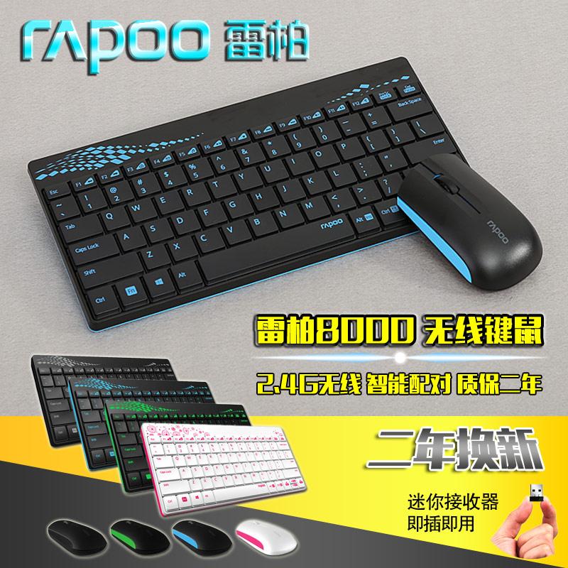 蓝牙无线键盘鼠标套装 雷柏8000静音防水电视超薄笔记本游戏键鼠