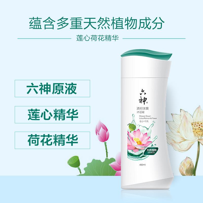 六神清怡冰爽沐浴露(莲心+荷花)200/450/750ML植物精华夏季沐浴乳