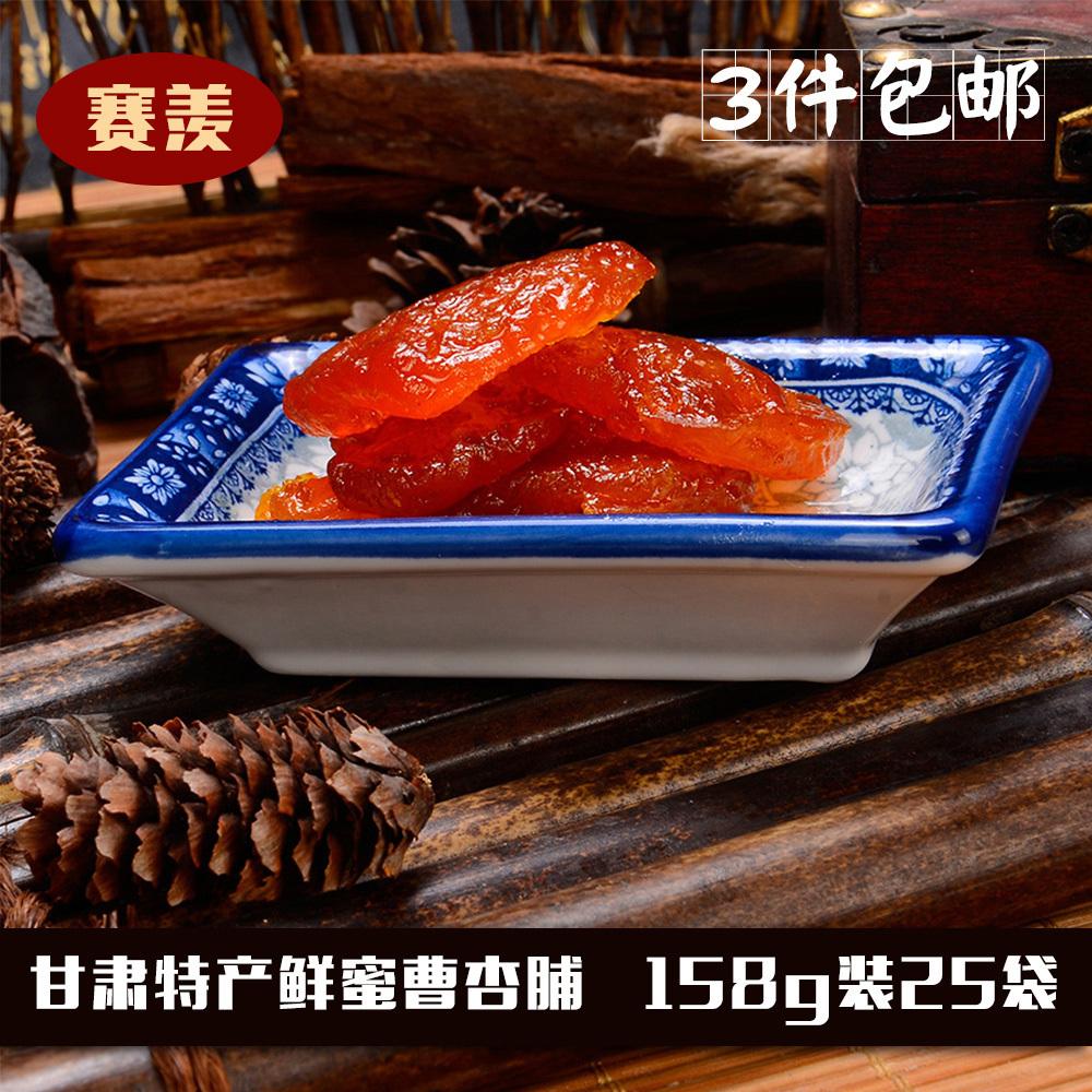 庆阳宁县甘草杏鲜蜜曹杏脯好吃的甘肃特产158g装25袋