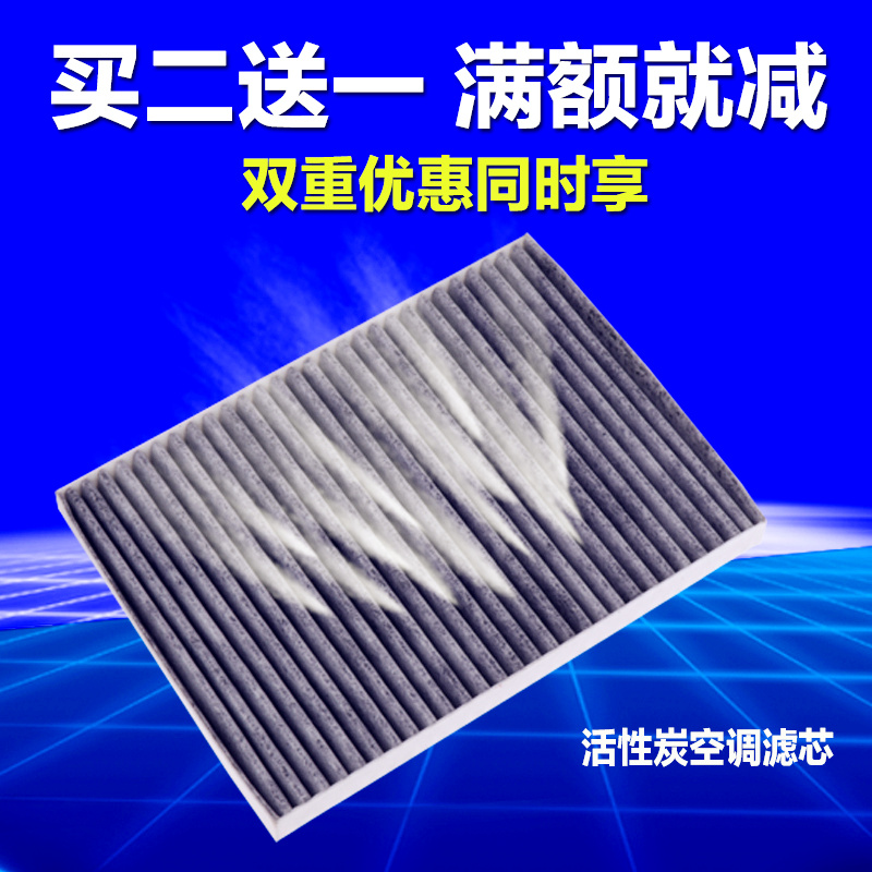 适用于日产新逍客新奇骏雷诺科雷傲启辰T70滤芯空调滤清器格专用