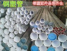 Steel-plastic composite pipe galvanized lining plastic steel pipe inside and outside coated plastic steel pipe pipe water pipe lining plastic steel pipe lining plastic pipe