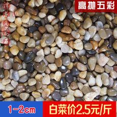 Deep fine throwing cobblestone garden stone Yuhua stone fish tank stone Massage stone Multicolored 1-2cm