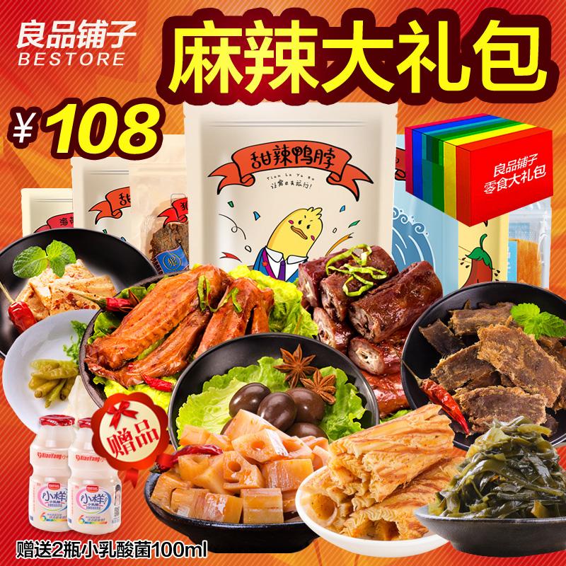 良品铺子零食大礼包 麻辣味组合鸭脖鱿鱼肉食卤味小吃散装吃货