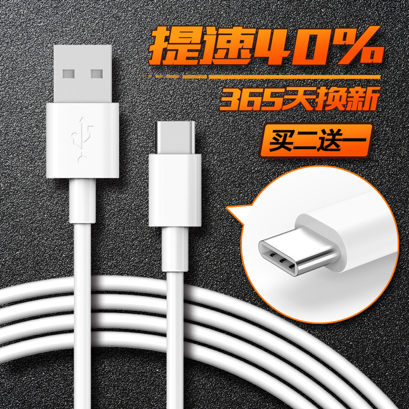 type-c数据线乐视1s 2小米4c 4s 5 华为p9荣耀V8手机充电线器