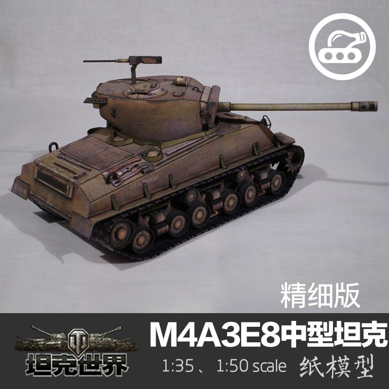 美国M4A3E8中型坦克 精细版 1:35 纸模型 坦克世界 军武宅 手工