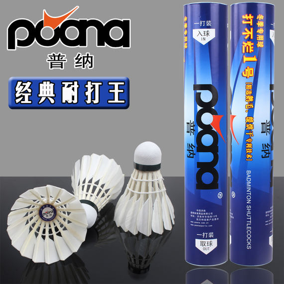 Puna badminton authentic not bad No. 1 resistance to stability training ball Goose feather resistant king 12 Pack