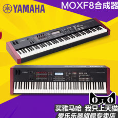 YAMAHA Yamaha Electronic Synthesizer MOXF8 Music Playing 88-key Full Counterweight Stage Synthesizer