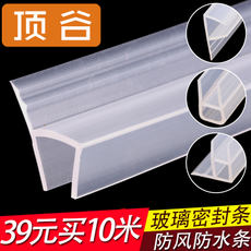 H-type glass door sealing strip windproof frame frameless balcony door and window bathroom door bottom door shower room waterproof rubber strip