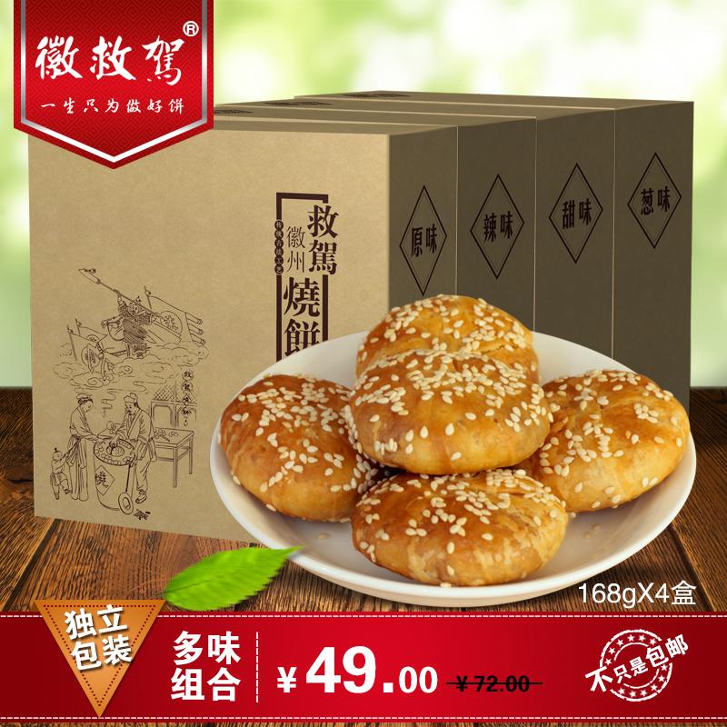 买安徽特产黄山烧饼救驾梅菜扣肉好吃酥饼传统糕点心正宗小吃零食