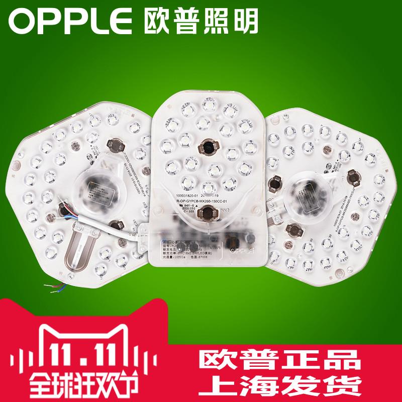 欧普照明LED灯盘替换吸顶灯环形H型灯管改造灯贴模组心光心易晶