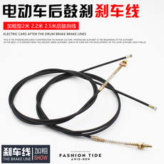 Electric car Scooter rear drum brake line Brake line Front and rear drum brake line Bold brake line Rear brake line cable