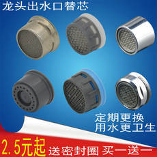 21/22/23/24 inner and outer wire outlet bubbler core core faucet filter net inlet core