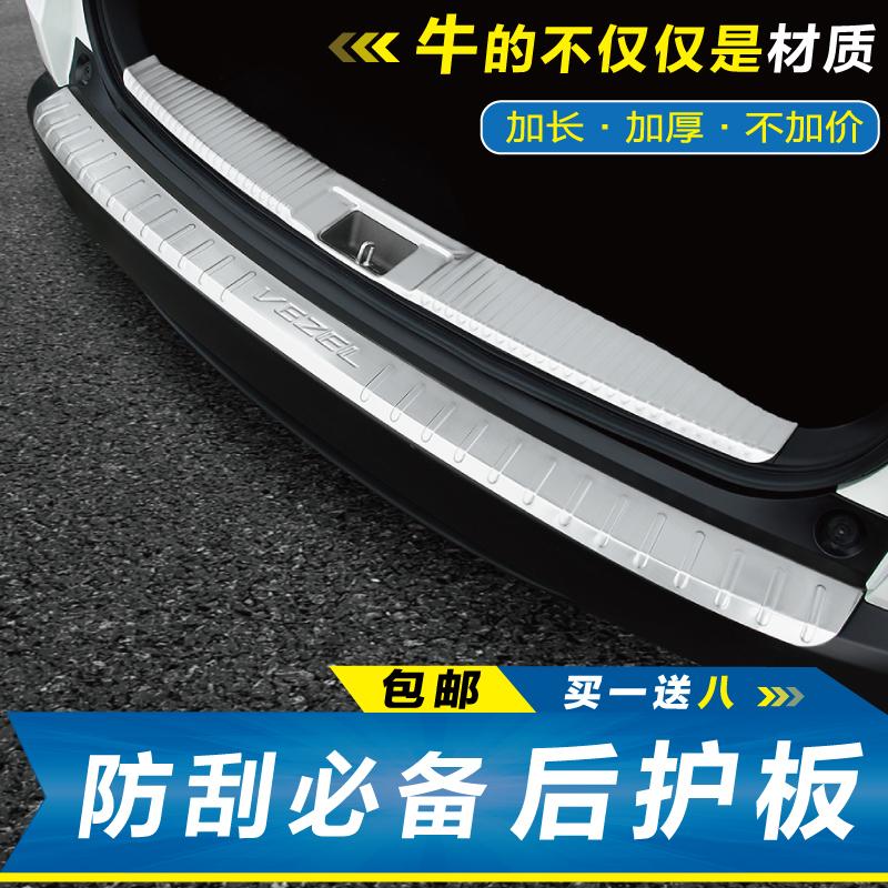 江铃驭胜S350改装专用不锈钢后备箱后护板防护板防刮装饰